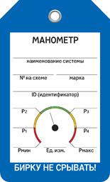 Бирка МАНОМЕТР