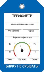 Бирка ТЕРМОМЕТР