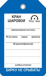 Бирка КРАН ШАРОВОЙ