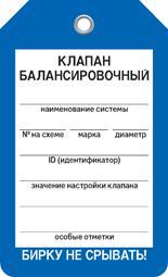 Бирка КЛАПАН БАЛАНСИРОВОЧНЫЙ
