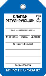 Бирка КЛАПАН РЕГУЛИРУЮЩИЙ