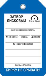 Бирка ЗАТВОР ДИСКОВЫЙ