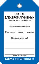 Бирка КЛАПАН ЭЛЕКТРОМАГНИТНЫЙ
