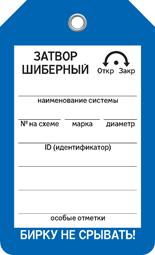 Бирка ЗАТВОР ШИБЕРНЫЙ