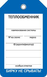 Бирка ТЕПЛООБМЕННИК