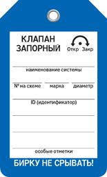 Бирка КЛАПАН ЗАПОРНЫЙ