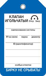Бирка КЛАПАН ИГОЛЬЧАТЫЙ