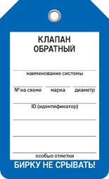 Бирка КЛАПАН ОБРАТНЫЙ