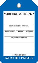 Бирка КОНДЕНСАТООТВОДЧИК