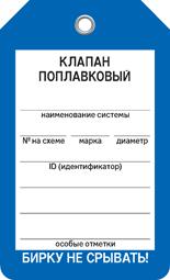 Бирка КЛАПАН ПОПЛАВКОВЫЙ