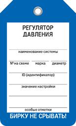 Бирка РЕГУЛЯТОР ДАВЛЕНИЯ