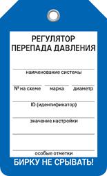 Бирка РЕГУЛЯТОР ПЕРЕПАДА ДАВЛЕНИЯ