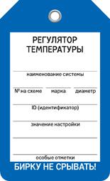 Бирка РЕГУЛЯТОР ТЕМПЕРАТУРЫ