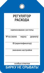 Бирка РЕГУЛЯТОР РАСХОДА