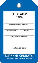Бирка СЕПАРАТОР ПАРА