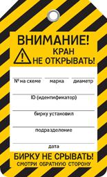 Бирка КРАН НЕ ОТКРЫВАТЬ!