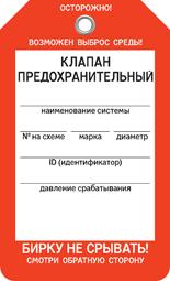 Бирка КЛАПАН ПРЕДОХРАНИТЕЛЬНЫЙ