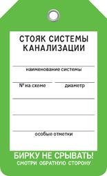 Бирка СТОЯК СИСТЕМЫ КАНАЛИЗАЦИИ