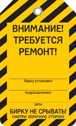 Бирка ТРЕБУЕТСЯ РЕМОНТ!