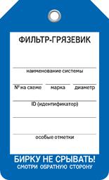Бирка ФИЛЬТР ГРЯЗЕВИК