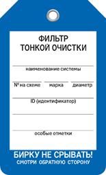 Бирка ФИЛЬТР ТОНКОЙ ОЧИСТКИ