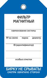 Бирка ФИЛЬТР МАГНИТНЫЙ