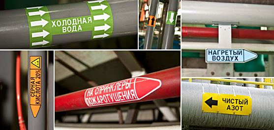 окраска трубопроводов и надписи на них