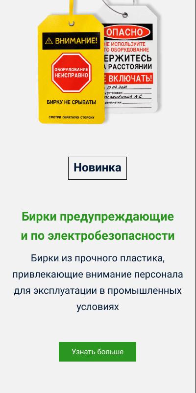 Бирки предупреждающие и по электробезопасности